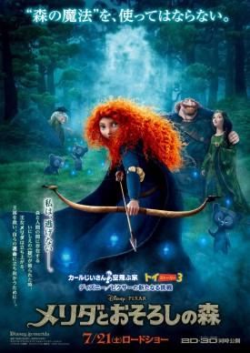 Brave-Japanese-Poster-2