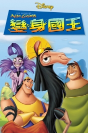 The-Emperors-New-Groove-Taiwan