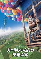 Up-Japan