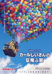 Up_japan_poster
