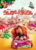 Wreck-It-Ralph-Japan