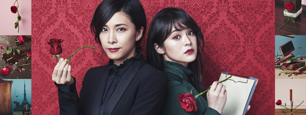 [TV-Series] Miss Sherlock - Thám Tử Lừng Danh Phiên Bản Nữ